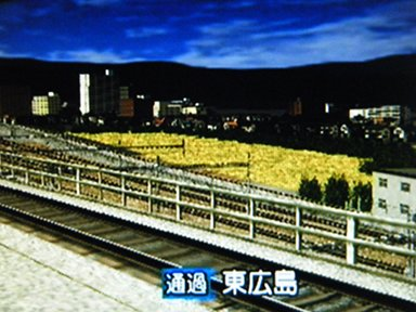 電車でGo!山陽新幹線EX