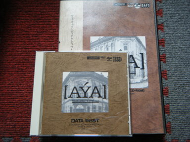 サイキックディテクティヴシリーズ・Vol.3 AYA